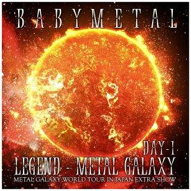 バップ VAP BABYMETAL/ LEGEND - METAL GALAXY [DAY-1](METAL GALAXY WORLD TOUR IN JAPAN EXTRA SHOW)【CD】