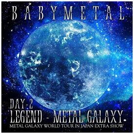 バップ VAP BABYMETAL/ LEGEND - METAL GALAXY [DAY-2](METAL GALAXY WORLD TOUR IN JAPAN EXTRA SHOW)【CD】 【代金引換配送不可】