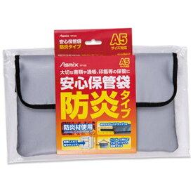 アスカ ASKA 保管袋防炎タイプA5サイズ対応 FP100 シルバー