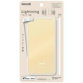 マクセル Maxell MPC-RTL3000PGD モバイルバッテリー Lightningコネクタ一体型 ゴールド [3000mAh /1ポート /充電タイプ]