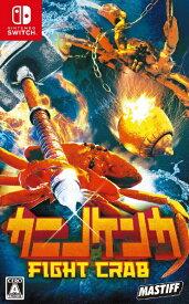 【2020年08月20日発売】 マスティフ MASTIFF 【早期購入特典付き】カニノケンカ -Fight Crab-【Switch】