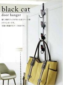 山崎実業 Yamazaki ドアハンガー ネコ4連(Cat Over The Door Hook BK) 7035