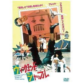 ハピネット Happinet ウィークエンド・シャッフル HDニューマスター【DVD】 【代金引換配送不可】