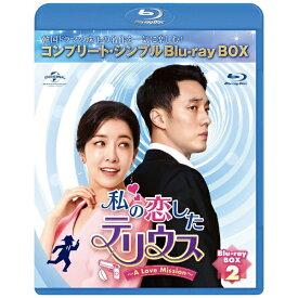 NBCユニバーサル NBC Universal Entertainment 私の恋したテリウス〜A Love Mission〜 BD-BOX2 <コンプリート・シンプルBD-BOX6,000円シリーズ>【ブルーレイ】