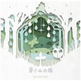 NBCユニバーサル NBC Universal Entertainment やなぎなぎ/ 芽ぐみの雨 初回限定盤【CD】