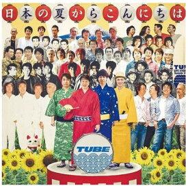 ソニーミュージックマーケティング TUBE/ 日本の夏からこんにちは 完全生産限定盤【CD】