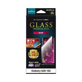 MSソリューションズ Galaxy S20+ ガラスフィルム「GLASS PREMIUM FILM」 光沢 LP-20SG2FG