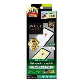 トリニティ Trinity Xperia 10 II UVカット 立体成型シームレスガラス UVカット TR-XP201-GM3-UVCCBK