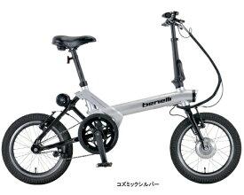 BENELLI ベネリ 【eバイク】16型 折りたたみ電動アシスト自転車 mini Fold 16 popular(コズミックシルバー/シングルシフト)【組立商品につき返品不可】 【代金引換配送不可】