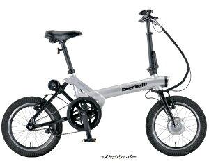 BENELLI ベネリ 折りたたみ電動アシスト自転車 mini Fold 16 popular コズミックシルバー [変速無し /16インチ]【組立商品につき返品不可】 【代金引換配送不可】