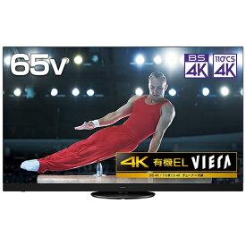 パナソニック Panasonic 有機ELテレビ VIERA(ビエラ) TH-65HZ1800 [65V型 /4K対応 /BS・CS 4Kチューナー内蔵 /YouTube対応 /Bluetooth対応][テレビ 65型 65インチ]