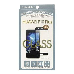 MULTIFUN マルティファン HUAWEI P10 Multifun PREMIUM GLASSフィルム
