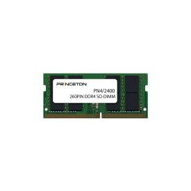 プリンストン PRINCETON 増設メモリ ノートブック用 PDN4/2400-4G [SO-DIMM DDR4 /4GB /1枚]