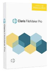 ファイルメーカー FileMaker Claris FileMaker Pro 19 アップグレード [Win・Mac用]