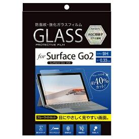 ナカバヤシ Nakabayashi Surface Go2 /Surface Go用 防指紋・強化ガラスフィルム ブルーライトカット TBF-SFG20GKBC