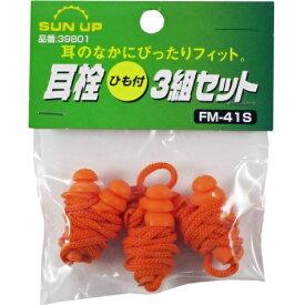 SUN UP サンアップ SUN UP 耳栓 (ひも付き) 3組セット SUN UP FM-41S
