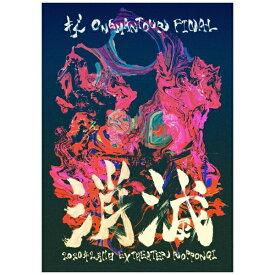 【2020年08月19日発売】 ビデオメーカー キズ/ ONEMAN TOUR FINAL 消滅 2020年2月11日EX THEATER ROPPONGI 通常盤【DVD】