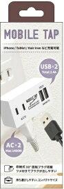 クオリティトラストジャパン QUALITY TRUST JAPAN 2コンセント+2.4A出力2USB(A)ポート MOBILE TAP ホワイト QZU-1002WH
