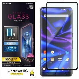 エレコム ELECOM arrows 5G フルガラスフィルム 0.33mm ブルーライトカット ブラック PM-F201FLGGRBLB