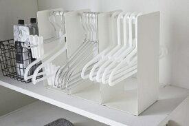 山崎実業 Yamazaki ハンガー収納ラック プレート ホワイト(Hanger Storage Rack Plate) ホワイト 4143