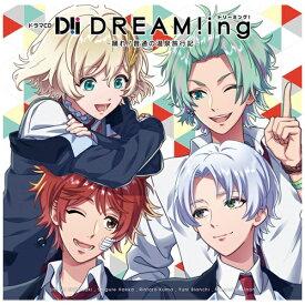 フロンティアワークス Frontier Works (ドラマCD)/ ドラマCD『DREAM!ing』 〜踊れ!普通の温泉旅行記〜【CD】