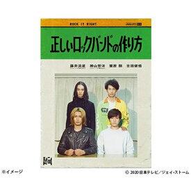 【2020年10月28日発売】 ソニーミュージックマーケティング 「正しいロックバンドの作り方」 Blu-ray BOX【ブルーレイ】
