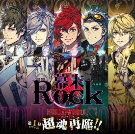 【2020年10月28日発売】 NBCユニバーサル NBC Universal Entertainment (ドラマCD)/ 幕末Rock虚魂ドラマCD第1幕『超魂再臨!!』【CD】