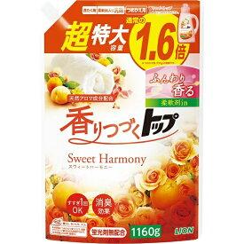 LION ライオン 香りつづくトップ Sweet Harmony つめかえ用超特大 1160g