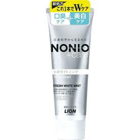 LION ライオン ノニオ(NONIO) プラス ホワイトニング ハミガキ 130g