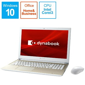 dynabook ダイナブック P2X5NBEG ノートパソコン dynabook X5 サテンゴールド [15.6型 /intel Core i3 /SSD:256GB /メモリ:8GB /2020年夏モデル]