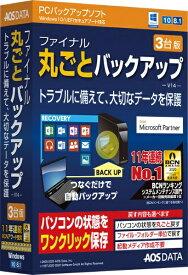 AOSテクノロジーズ(アルファ・オメガソ ファイナル丸ごとバックアップ(V14) 3台版 [Windows用]