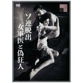 ハピネット Happinet ソ連脱出 女軍医と偽狂人【DVD】 【代金引換配送不可】