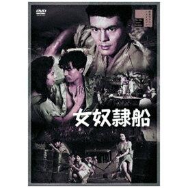 ハピネット Happinet 女奴隷船【DVD】 【代金引換配送不可】