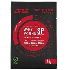 DNS ホエイプロテインSP【チョコレート風味/34g】 D11001370101