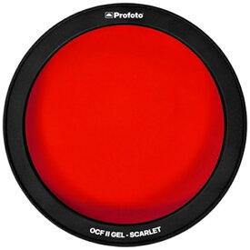 PROFOTO プロフォト 101047 OCF II カラーフィルター スカーレット