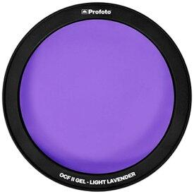 PROFOTO プロフォト 101048 OCF II カラーフィルター ライトラベンダー