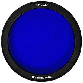 PROFOTO プロフォト 101049 OCF II カラーフィルター ブルー