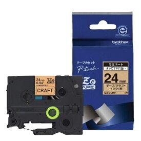 ブラザー brother 【ブラザー純正】ピータッチ ラミネートテープ TZe-MQH51 幅24mm (黒文字/クラフト/つや消し) TZe-MQH51 [黒文字 /24mm幅]