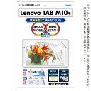 アスデック ASDEC Lenovo TAB M10用 ノングレア画面保護フィルム3 NGB-LVM10