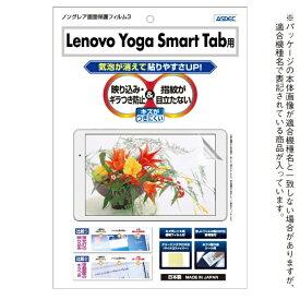 アスデック ASDEC Lenovo Yoga Smart Tab用 ノングレア画面保護フィルム3 NGB-LVYS10