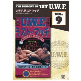 角川映画 KADOKAWA The Memory of 1st U.W.F. vol.9 U.W.F.ラストマッチ 1985.9.11 東京・後楽園ホール【DVD】