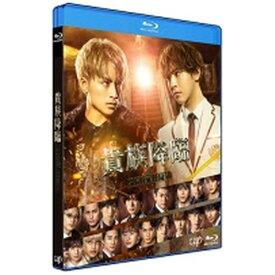 【2020年09月16日発売】 バップ VAP 【初回特典付き】映画「貴族降臨-PRINCE OF LEGEND-」 Blu-ray通常版【ブルーレイ】