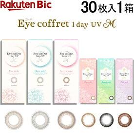 SEED シード アイコフレ ワンデー UV M 30枚入[Eye coffret 1day UV M/度あり/度なし/アイコフレ/シード/コンタクト]【分納の場合有り】