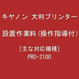 キヤノン CANON 設置作業料(操作指導付_27000) 711ZZ174