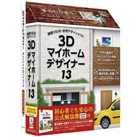 メガソフト MEGASOFT 3Dマイホームデザイナー13 オフィシャルガイドブック付 [Windows用]