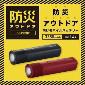 エレコム ELECOM モバイルバッテリー/防災・アウトドア向け/LED機能付 ブラック DE-M20L-3350BK [3350mAh /1ポート /充電タイプ]