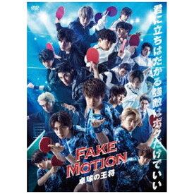 ユニバーサルミュージック FAKE MOTION - 卓球の王将 -【DVD】