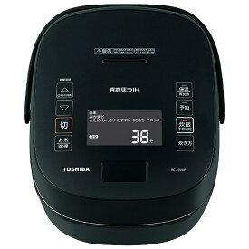 東芝 TOSHIBA 炊飯器 炎匠炊き グランブラック RC-10VXP-K [圧力IH /5.5合]