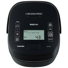 東芝 TOSHIBA RC-10VSP-K 炊飯器 グランブラック [5.5合 /圧力IH]