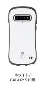 HAMEE ハミィ [GALAXY S10専用]iFace First Classケース 41-909362 ホワイト